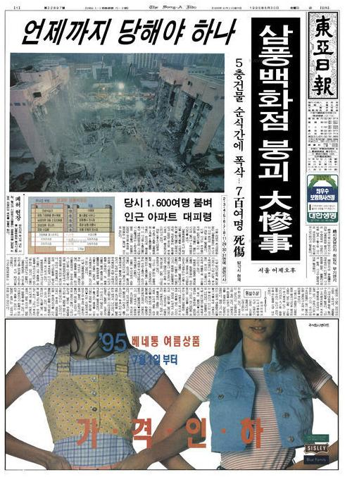 동아일보 1995년 6월 30일자